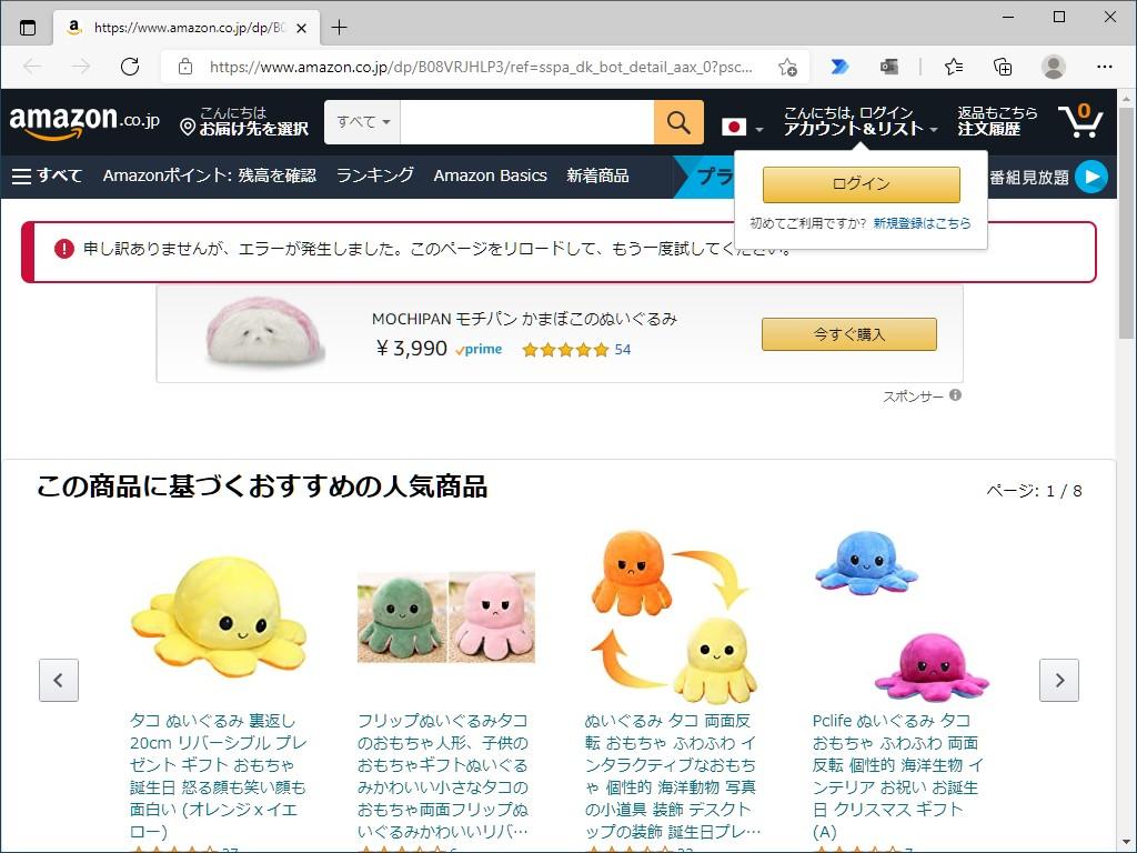 Amazon.co.jpの商品詳細ページが閲覧できない