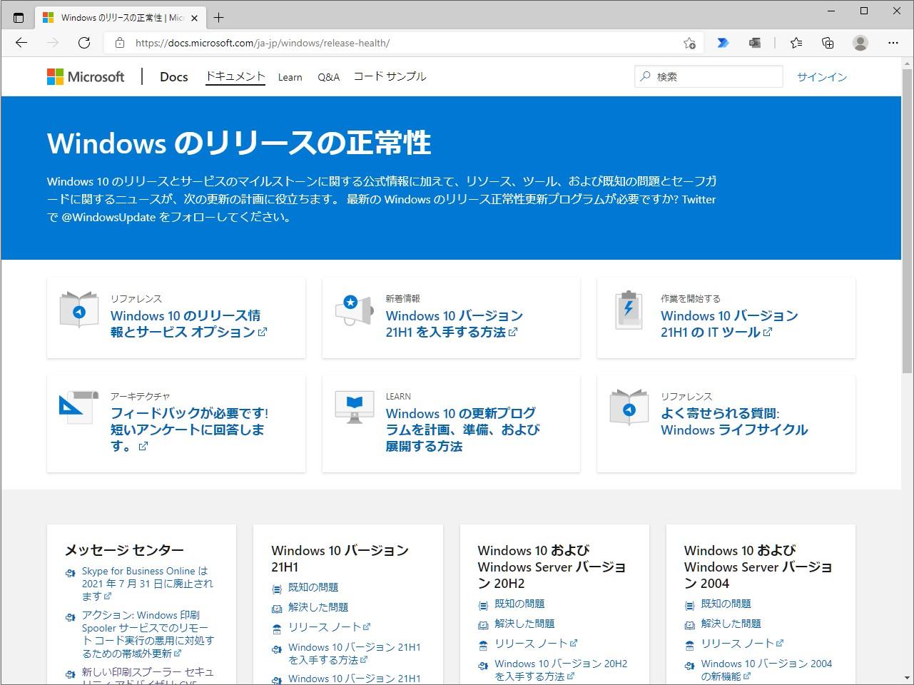 日本語化されたWindows のリリースの正常性ページ