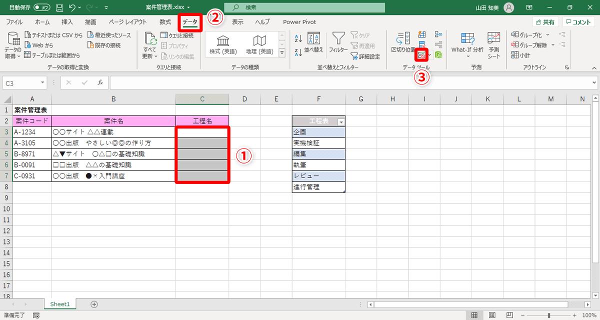 ドロップダウンリストにしたいセル範囲(①)を選択。[データ]タブ(②)→[データの入力規則](③)をクリック