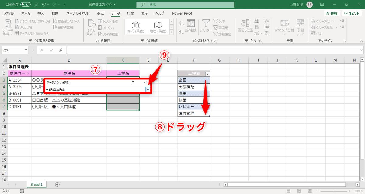 ドロップダウンリストに設定したいセル範囲(⑧)をドラッグして選択。[データの入力規則]の入力欄にセル範囲が正しく反映されたら、右端のボタン(⑨)をクリック