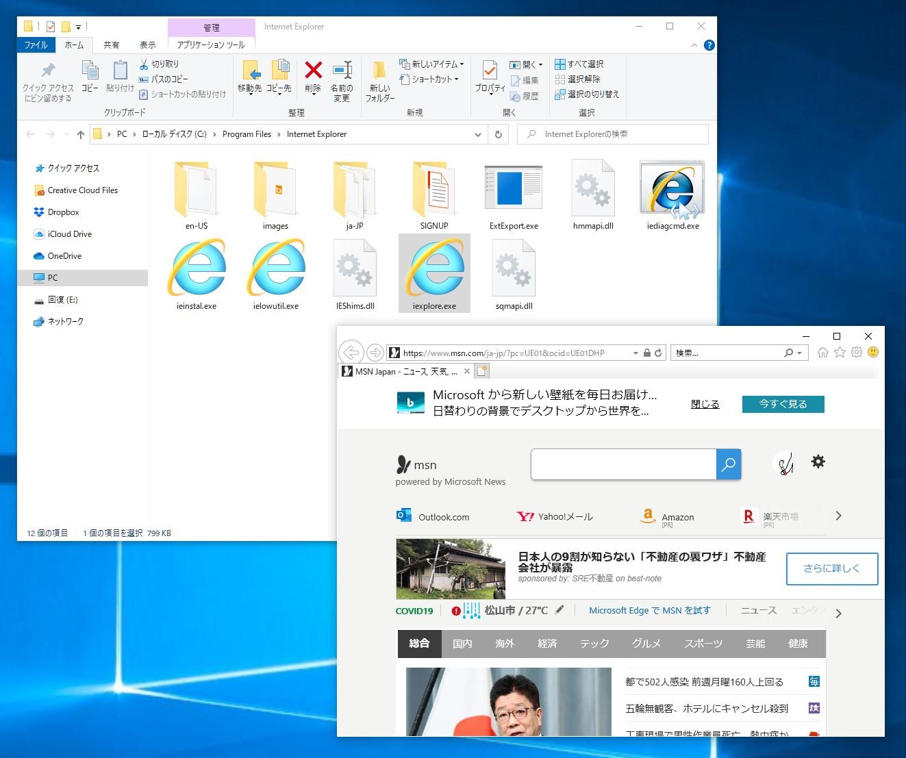 単体の「デスクトップアプリケーション」としての「IE 11」(iexplore.exe)