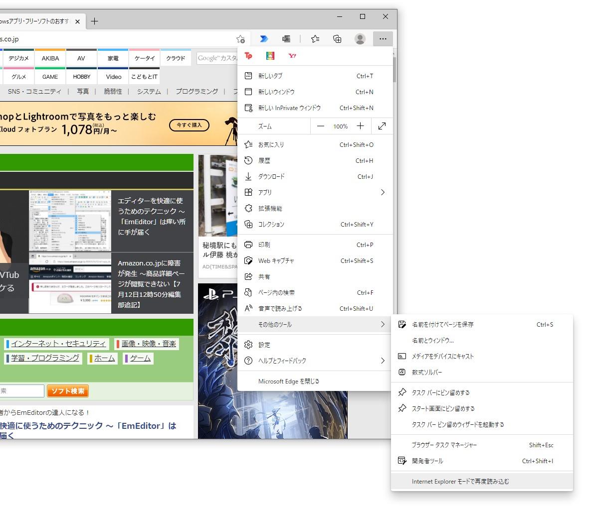 「IE モード」で閲覧したいページを開いた状態で、[…]-[その他のツール]-[Internet Explorer モードでサイド読み込む]メニューを実行