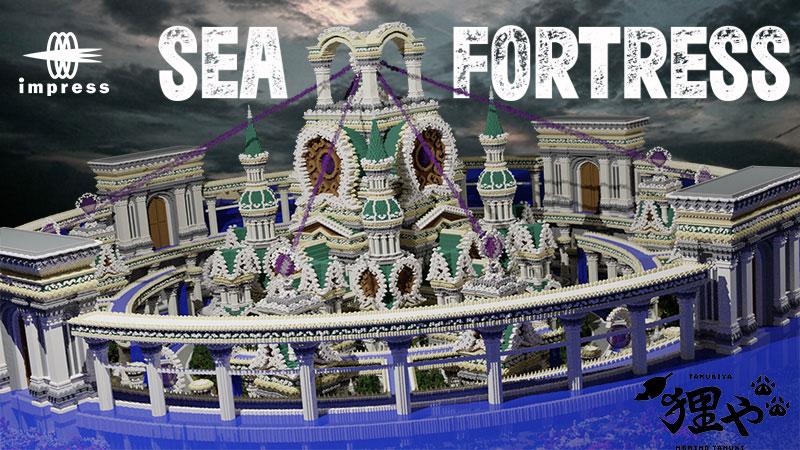 "<span class=""fnt-120"">「海上要塞(Sea Fortress)」</span>"