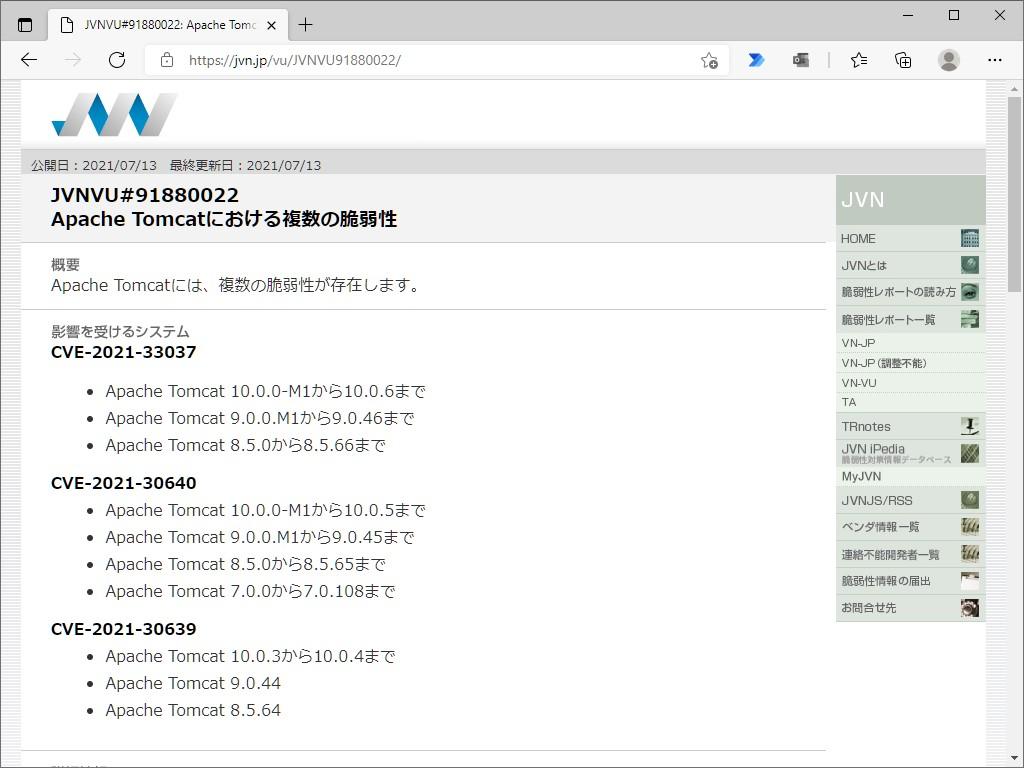 「JVN」の脆弱性レポート(JVNVU#91880022)