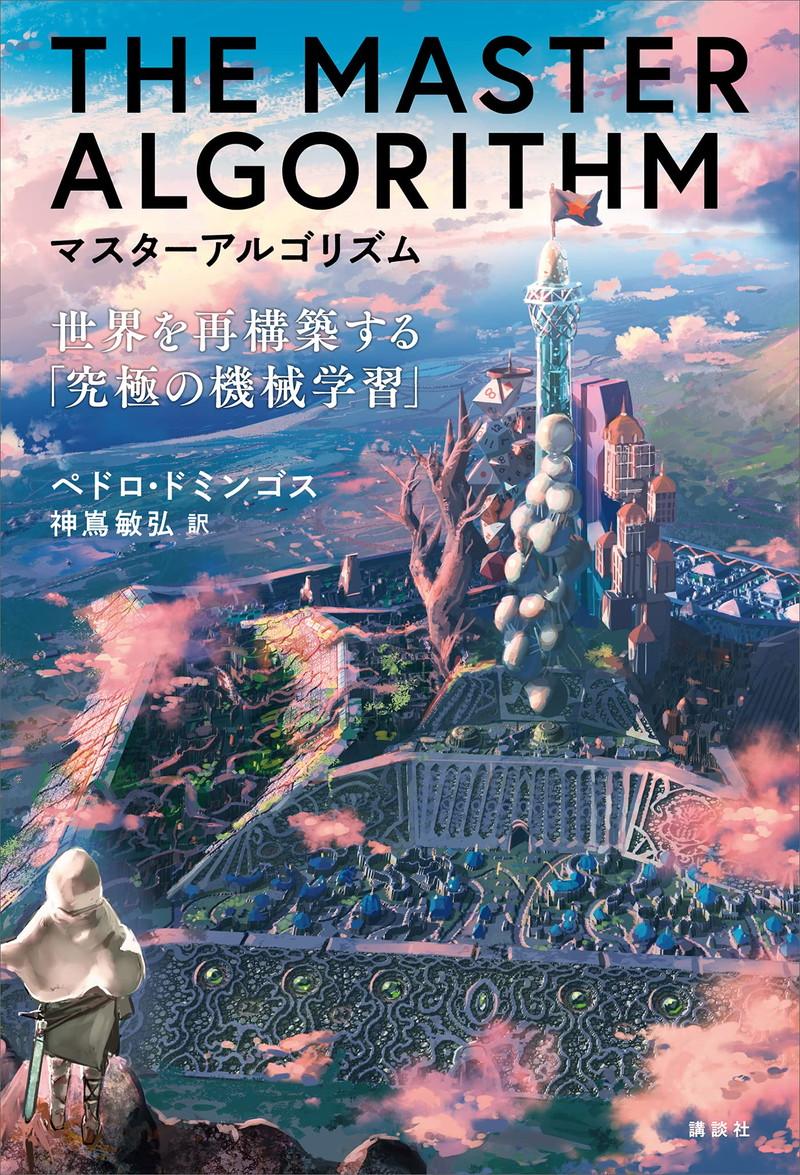『マスターアルゴリズム 世界を再構築する「究極の機械学習」』