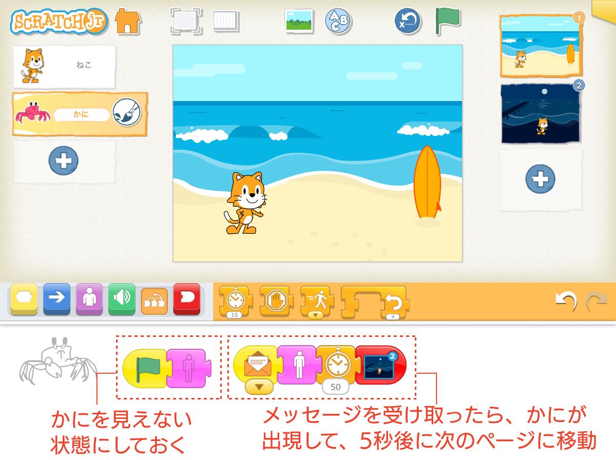 メッセージを使って動きを関連させる例。ねこのキャラクターからかにのキャラクターにメッセージを渡している。ページの転換はページ転換用のブロックで簡単にできる