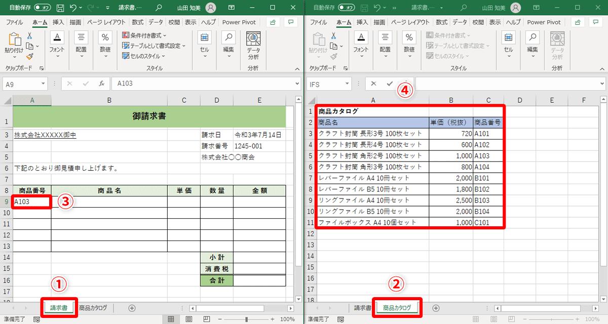 [請求書]シート(①)と[商品カタログ]シート(②)が保存された[請求書]ブックを使ってやってみます