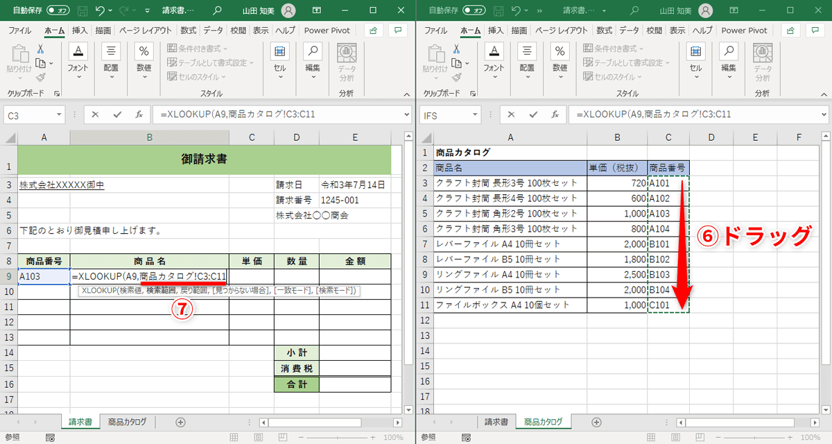 セルA9の値を検索するセル範囲C3:C11をドラッグ(⑥)すると、「,」(カンマ)のあとに「商品カタログ!C3:C11」(⑦)と入力されます