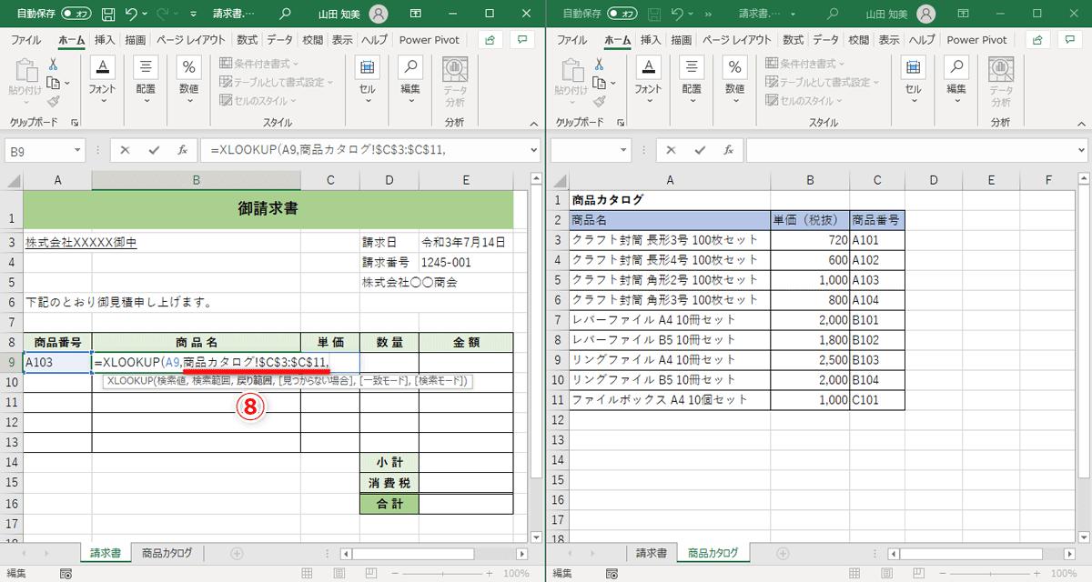 あとでこの数式を他のセルにコピーするときに、参照範囲がずれないよう[F4]キーを押して絶対参照に変換