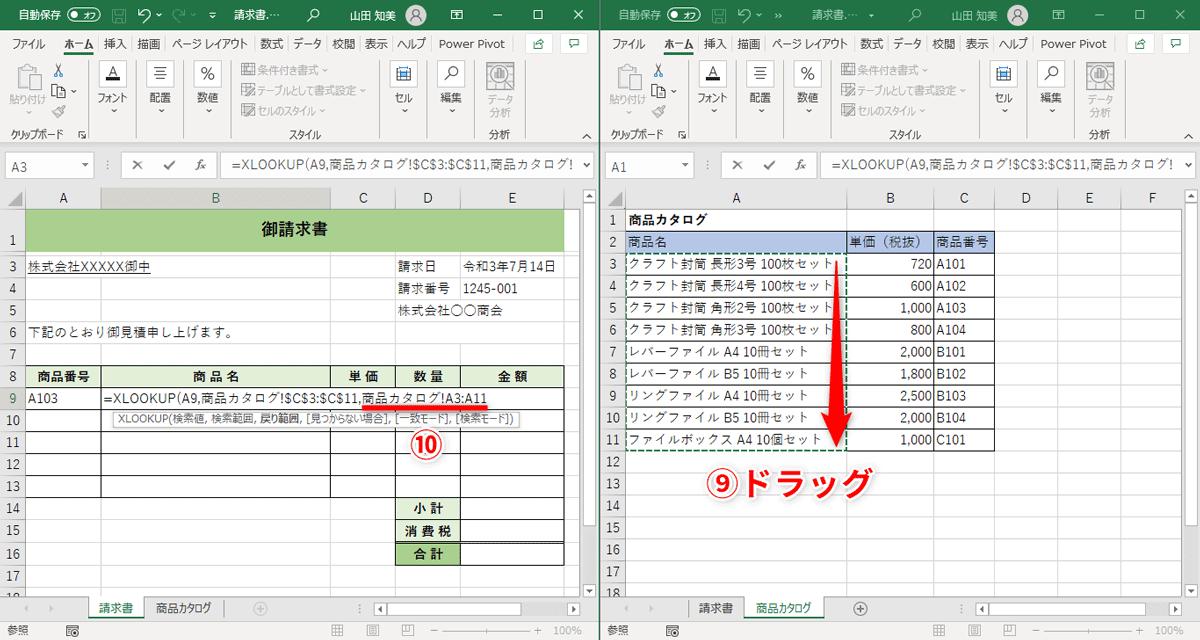 「商品名」列のセル範囲A3:A11をドラッグ(⑨)すると、数式の続きに「商品カタログ!A3:A11」(⑩)と入力されます