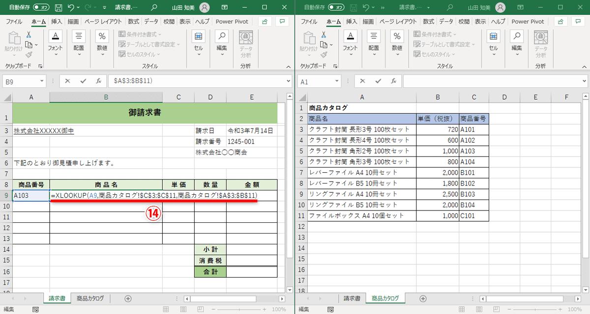 3つ目の引数は「$A$3:$B$11」(「商品カタログ」の「商品名」と「単価」)のように複数の列を指定することもできます