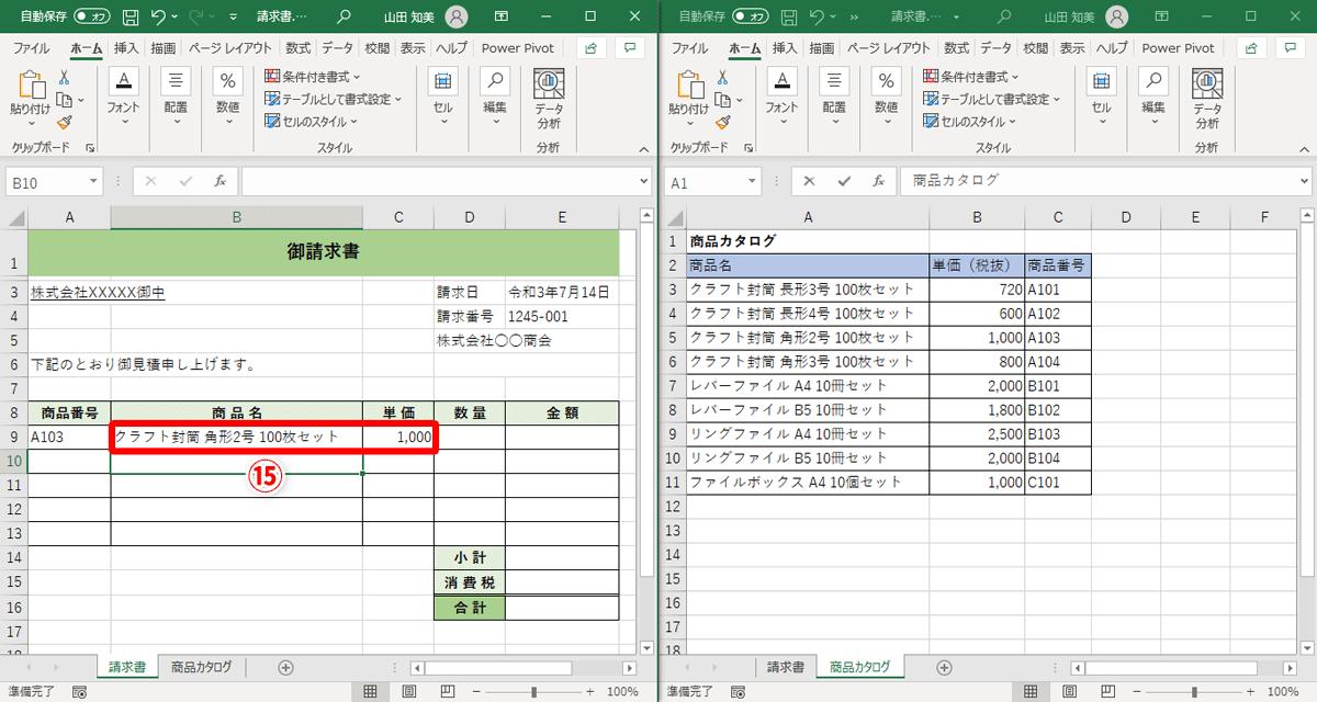 数式が確定されるとセルB9だけでなく、セルC9にも該当するデータが自動的に表示(⑮)されました