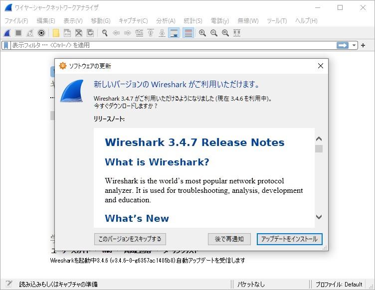 「Wireshark」v3.4.7が公開