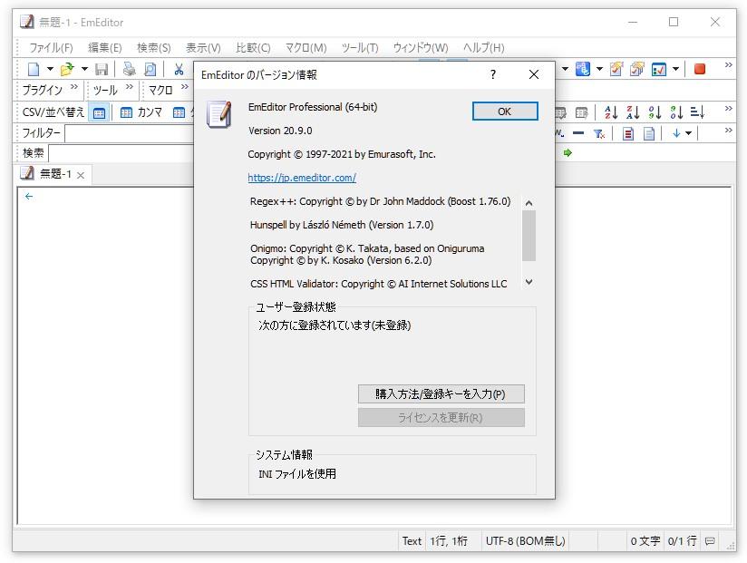 「EmEditor Professional」v20.9が公開