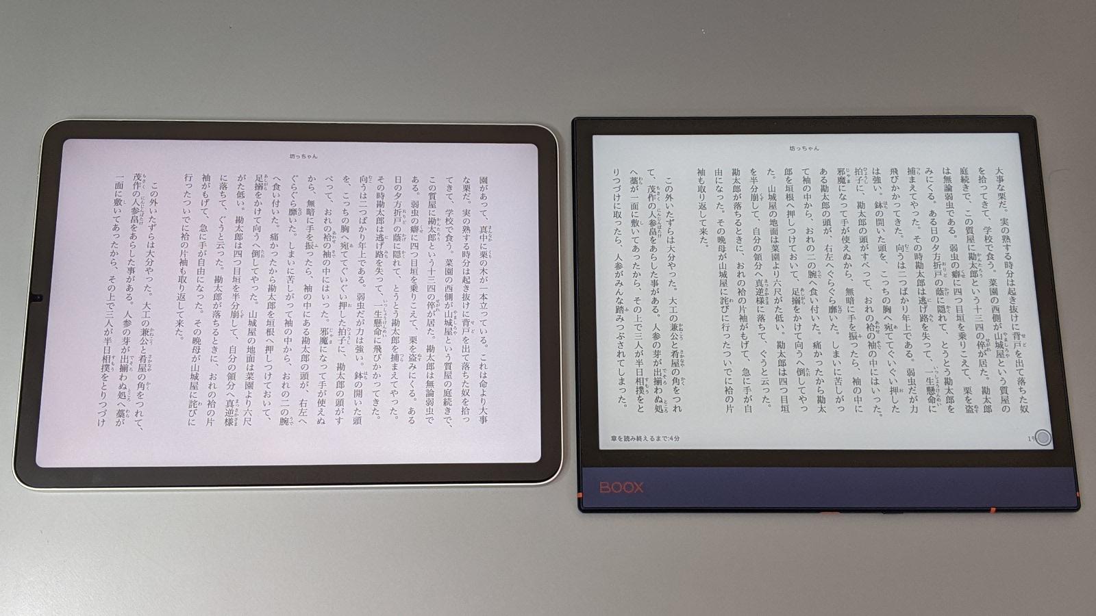 左がiPad Air、右がBOOX Note Air。画面サイズはほぼ同等だ