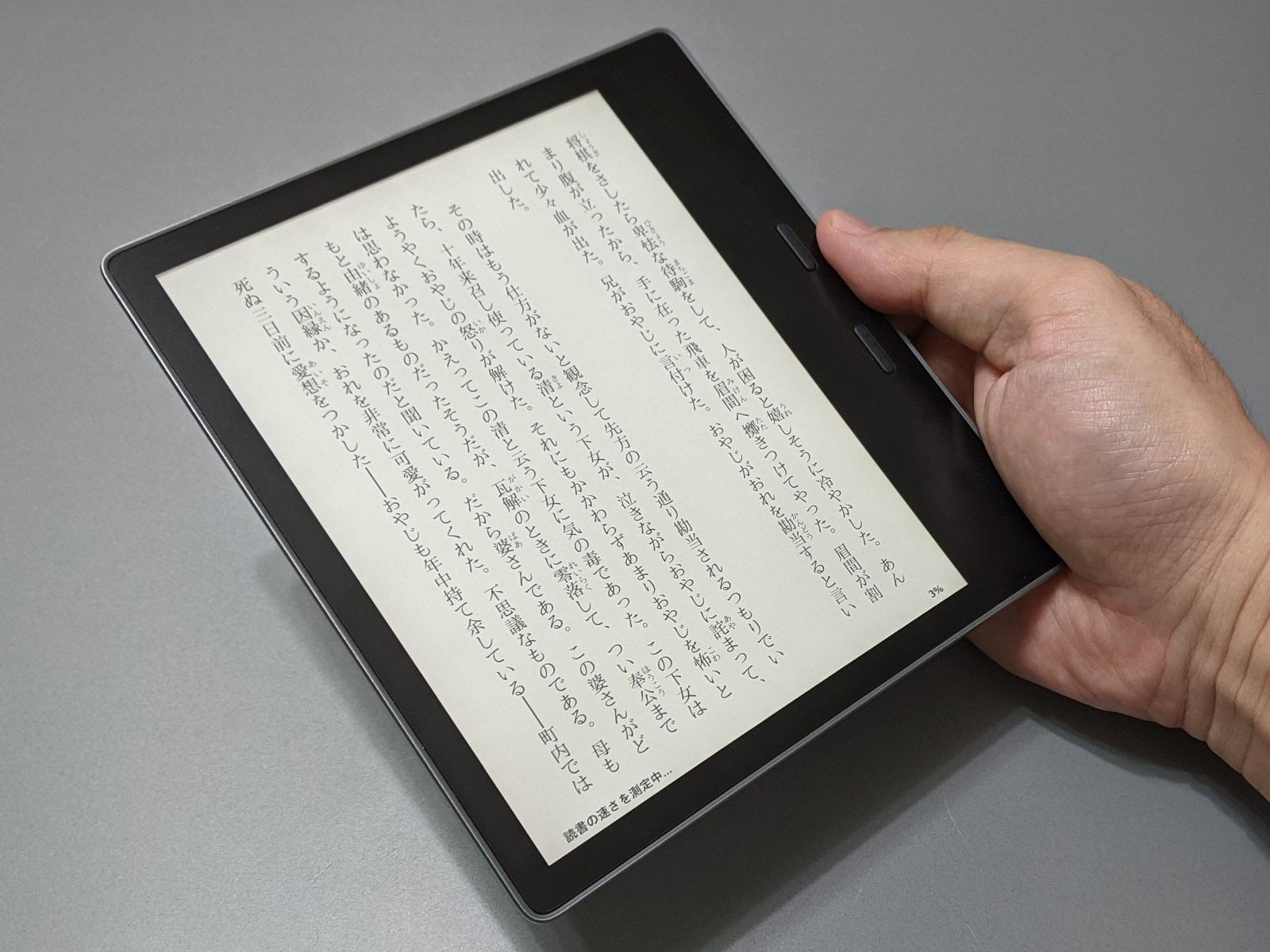 「Kindle Oasis」。タッチやスワイプのほか、専用ボタンでページがめくれるのも利点だ