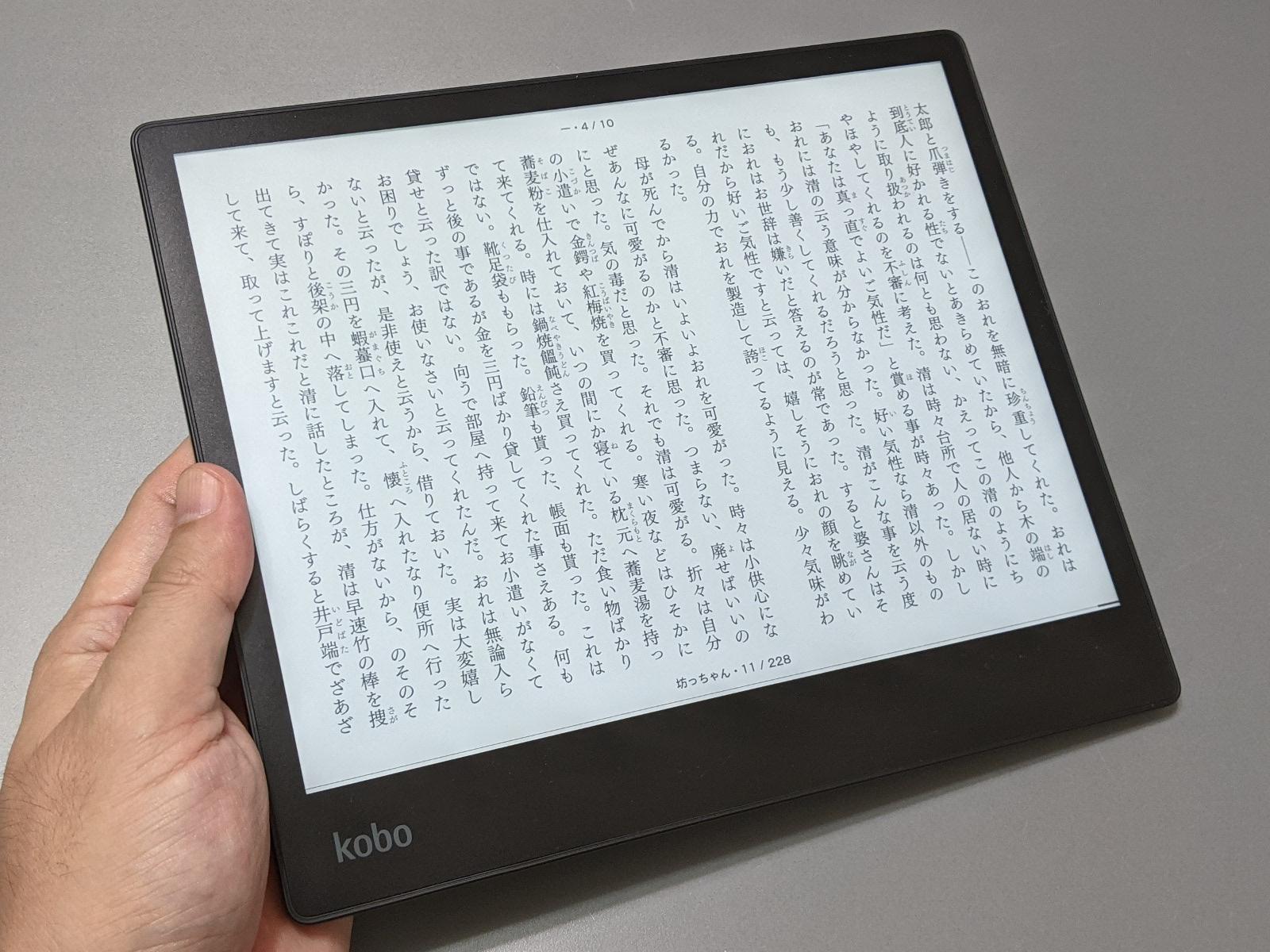 「Kobo Elipsa」。画面サイズはiPad AirやBOOX Note Airとほぼ同等。フロントライトは1色(寒色)のみ