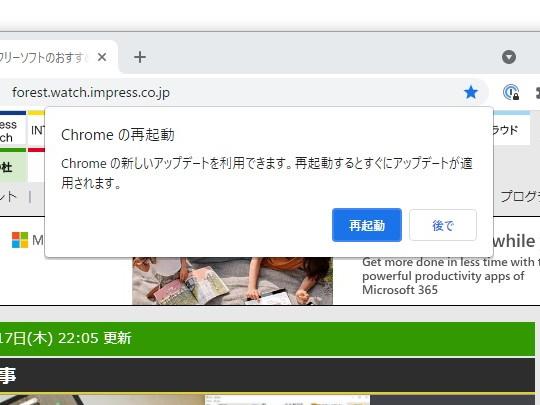 「Chrome」を再起動してアップデートを完了させよう