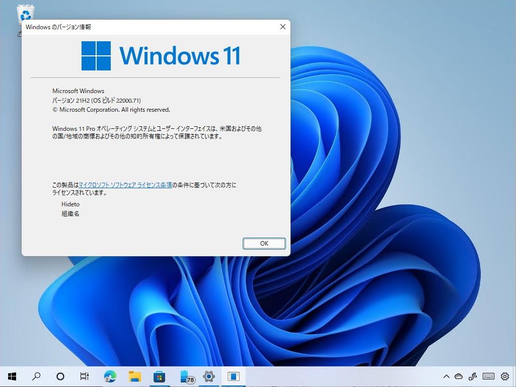 「Windows 11 Insider Preview」Build 22000.71がWindows Insider Program Devチャネルで提供開始
