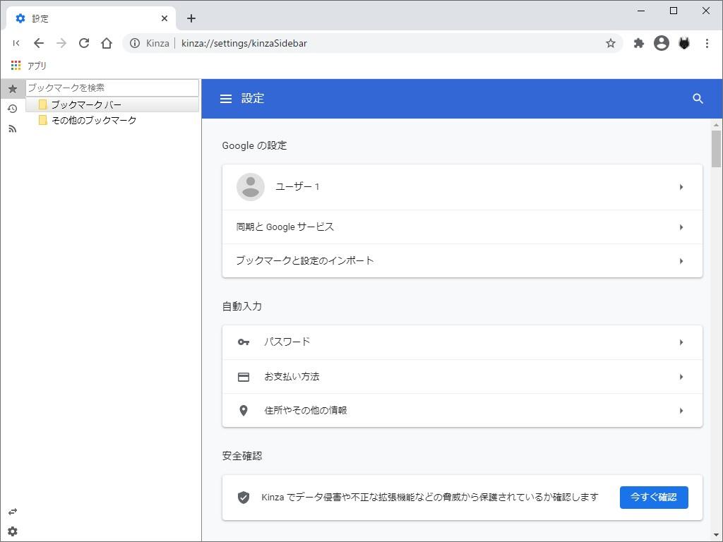 サイドバーと独自機能の設定画面