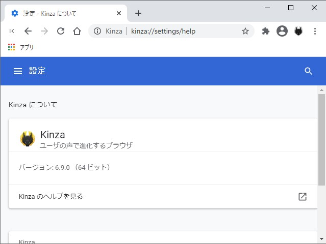 執筆時現在のバージョンは、5月にリリースされたv6.9.0