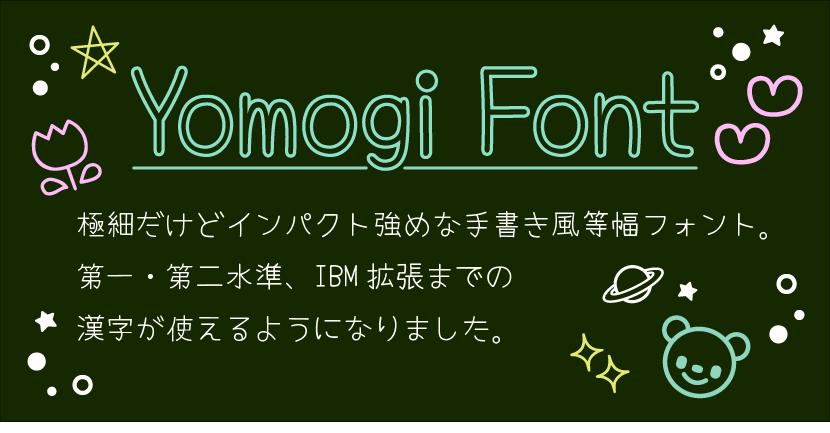手書き風の日本語フォント「よもぎフォント」がリニューアル(「GitHub」のプロジェクトページから引用)