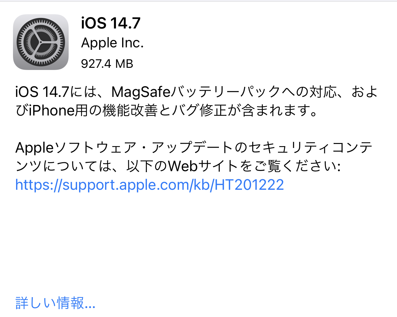 Apple、「iOS 14.7」を正式公開