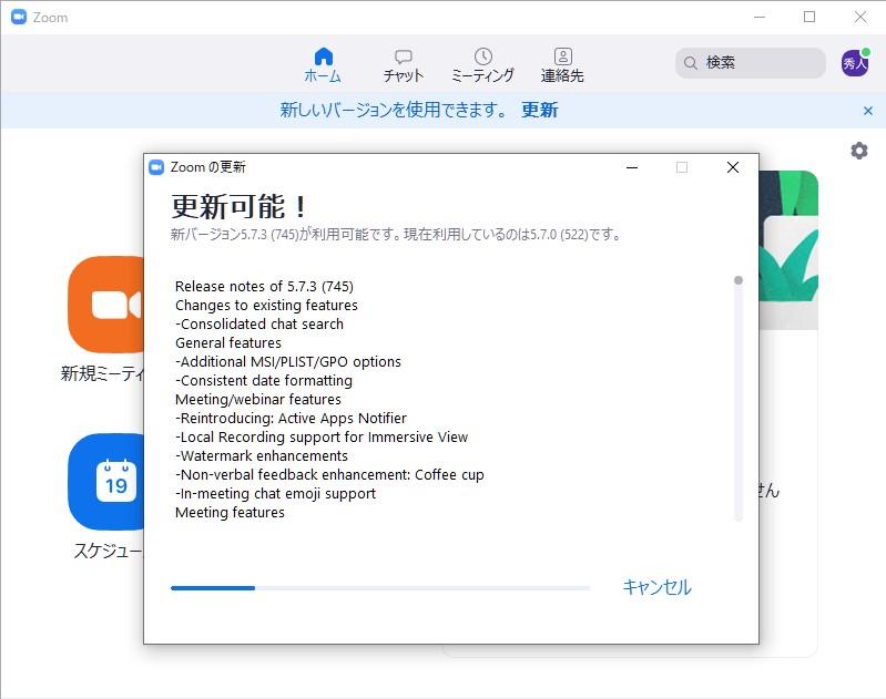 Windows版「Zoom」v5.7.3が提供開始