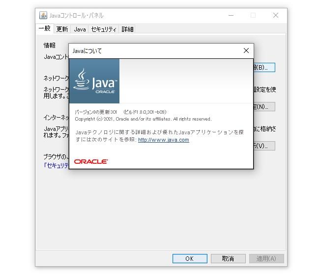 「Java SE 8 Update 301」