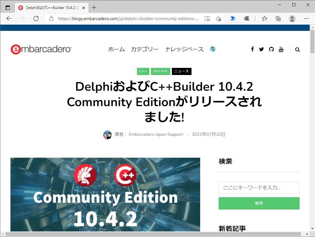 Embarcadero、「Delphi 10.4.2」と「C++Builder 10.4.2」の「Community Edition」をリリース