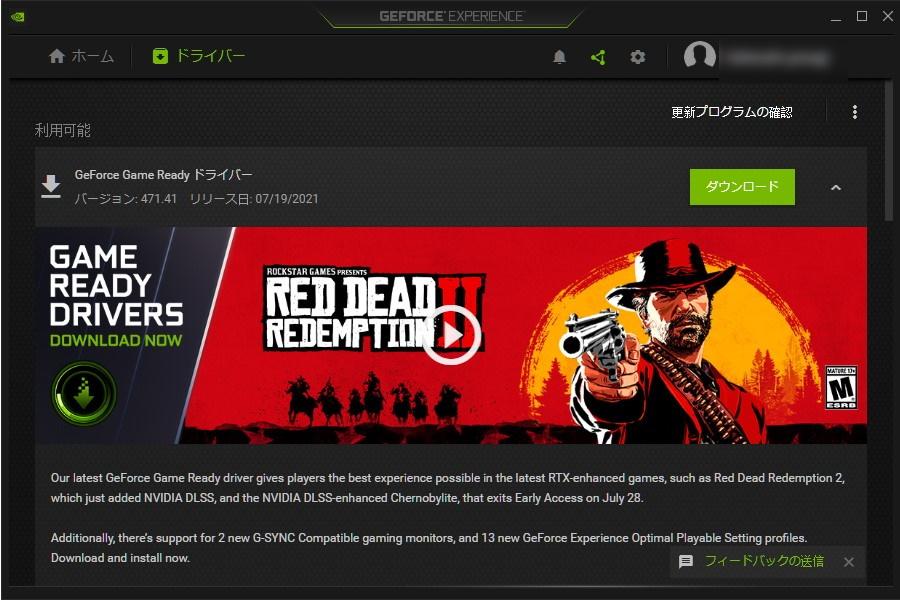 「GeForce Game Ready Driver」v471.41