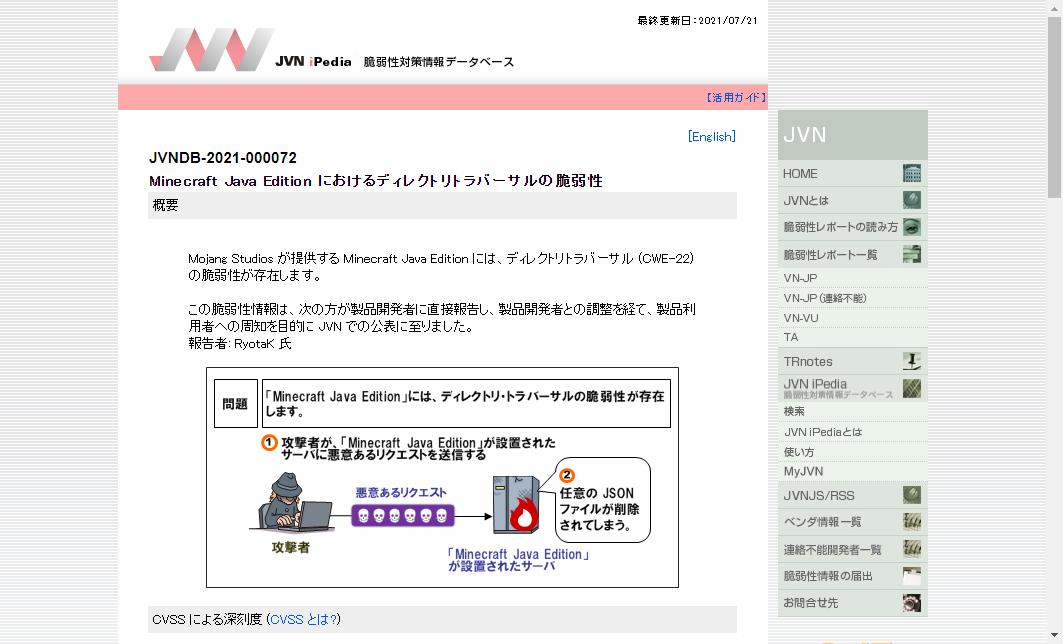 「Minecraft」のJava版にディレクトリトラバーサルの脆弱性(JVN iPediaによる解説)