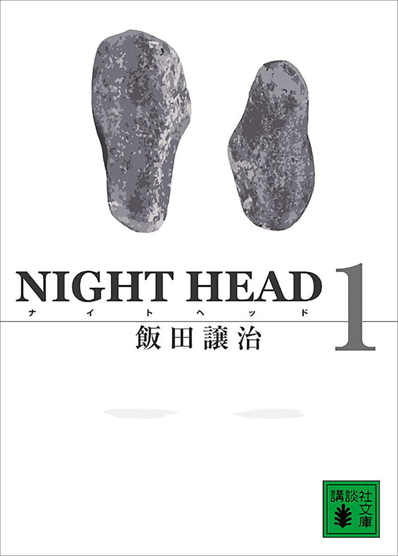 『NIGHT HEAD 1(講談社文庫)』