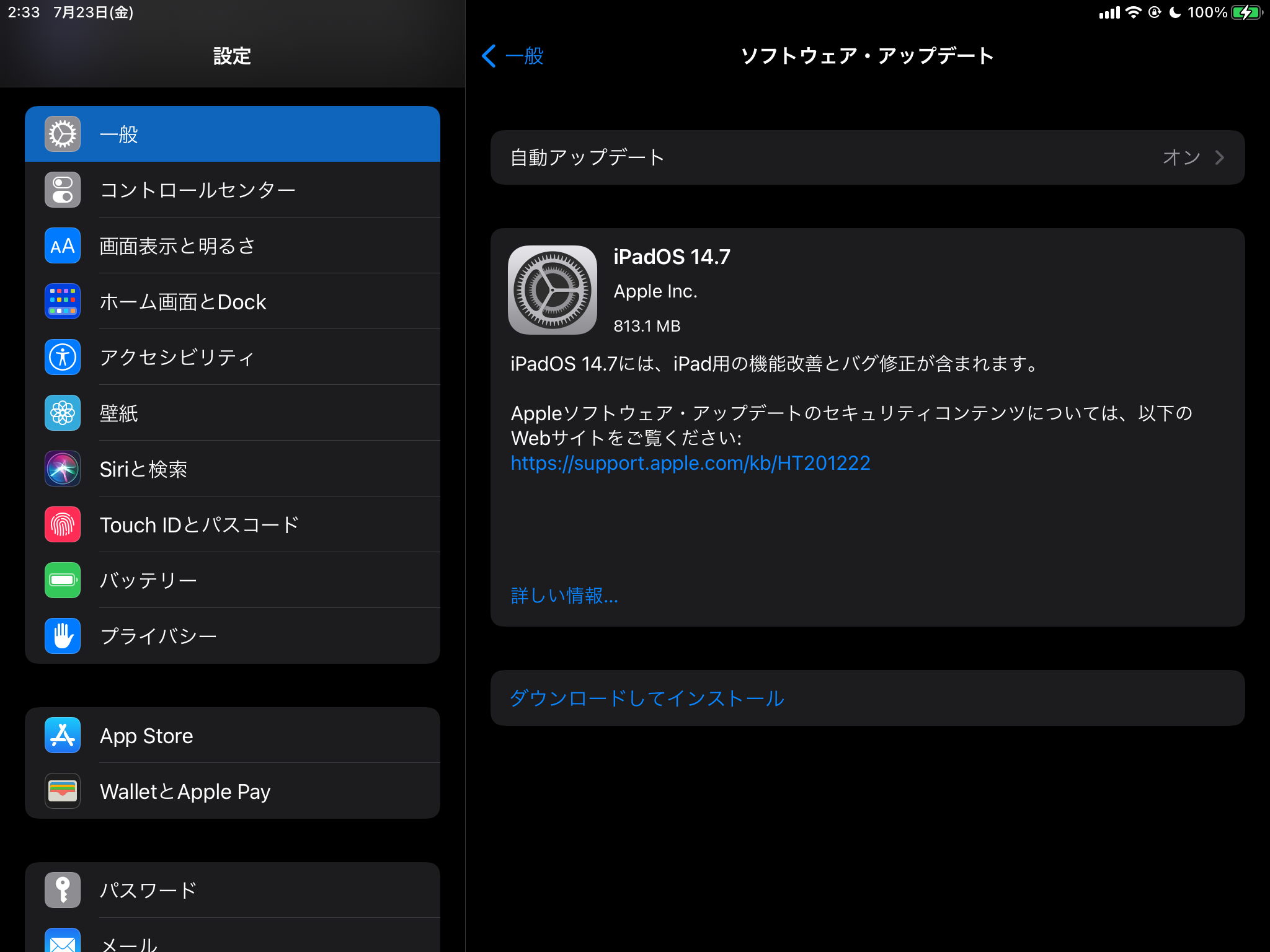 Apple、「iPadOS 14.7」を正式公開