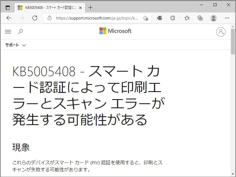 """""""Windows message center""""におけるアナウンス"""