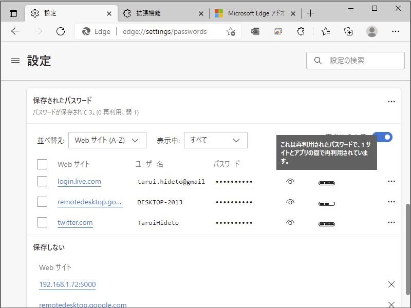 パスワードの管理画面(edge://settings/passwords)にパスワードの「健全性」を示すインジケーターが追加