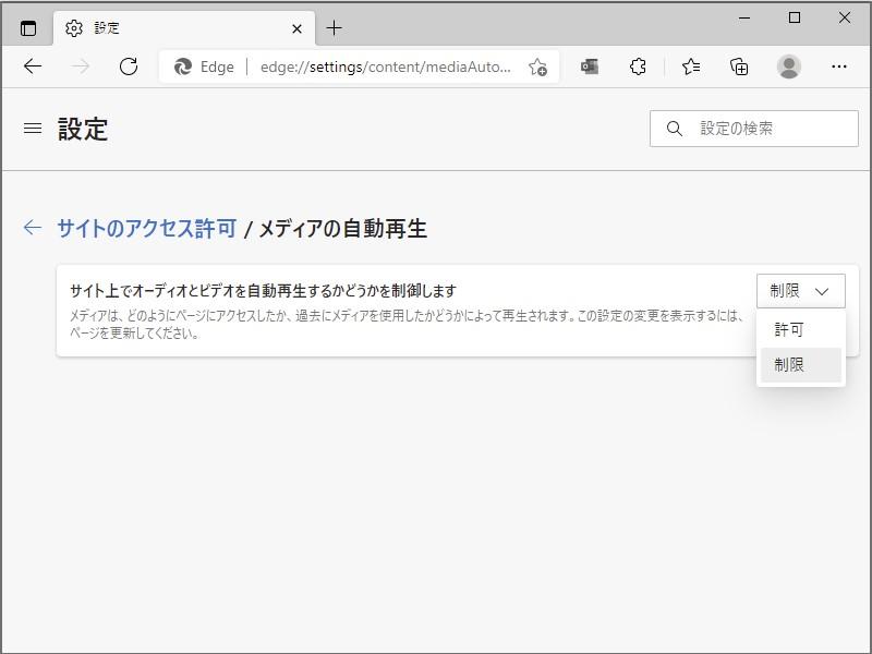 Webページにおけるメディア(オーディオ・ビデオ)の自動再生が[許可]から[制限]に変更