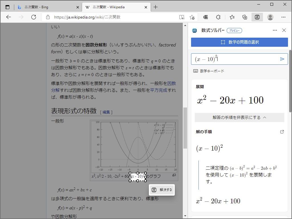 初歩的な算数から二次方程式、微積分、統計までの幅広い数学分野をカバーする[その他のツール]ー[数式ソルバー]コマンド