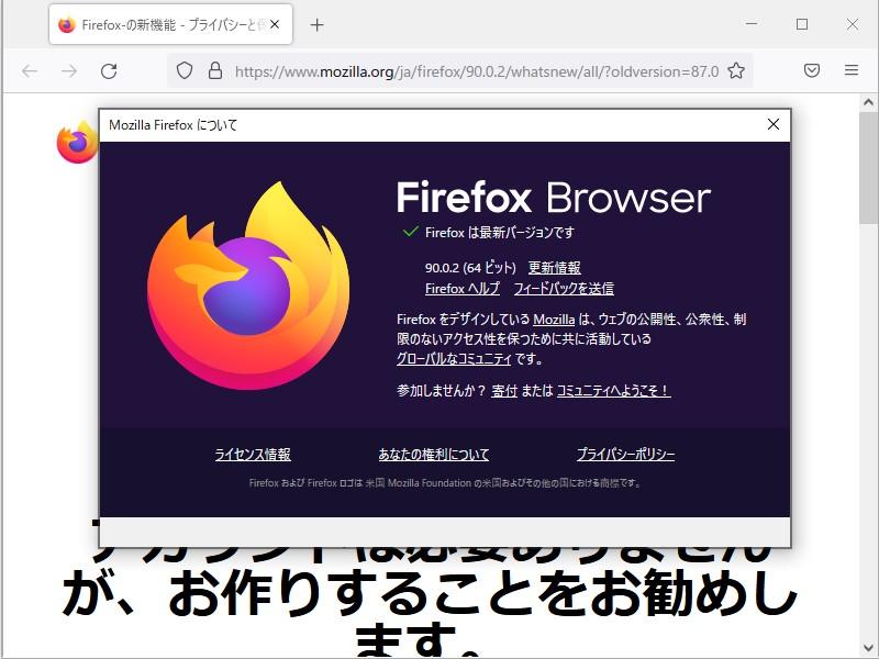 「Firefox 90.0.2」