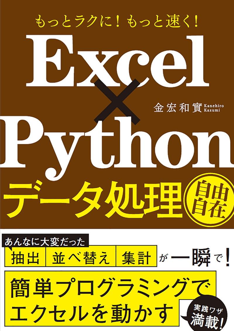 『もっとラクに! もっと速く! Excel×Python データ処理自由自在』
