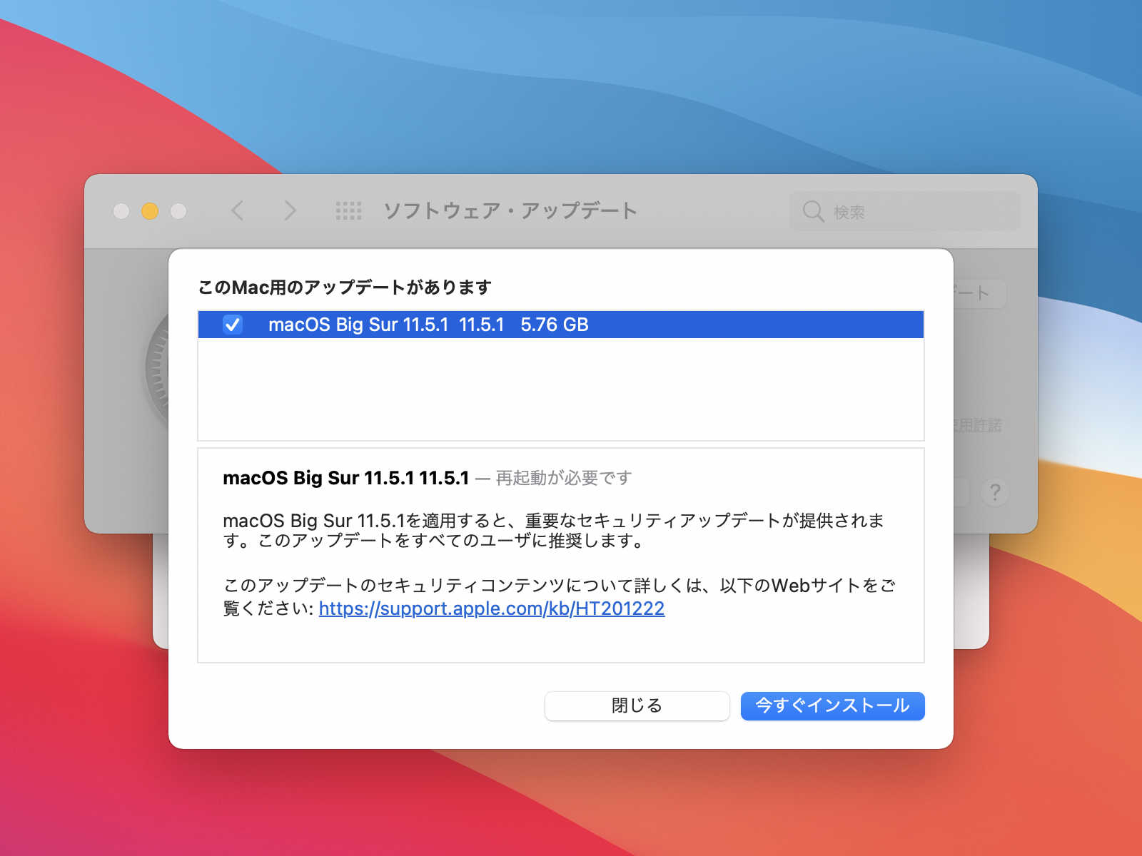 Apple、「macOS Big Sur 11.5.1」を正式リリース