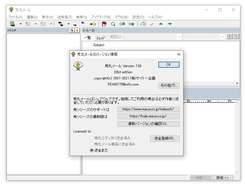「秀丸メール」v7.00