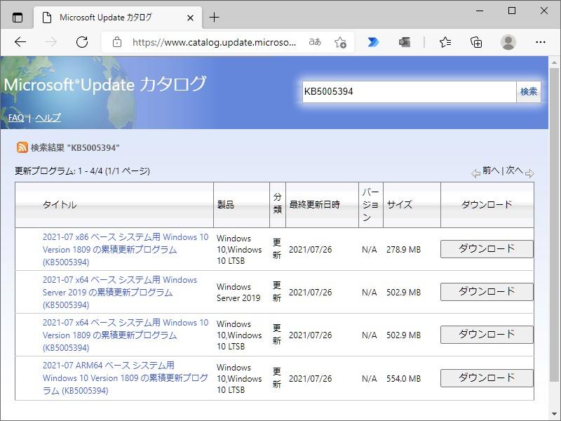 Microsoft、Windows 10向けの累積的更新プログラム「KB5005394」を定例外でリリース