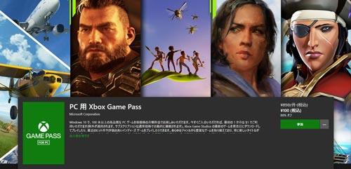 「PC 用 Xbox Game Pass」のページ