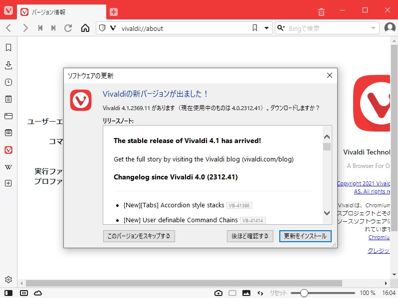 「Vivaldi 4.1」