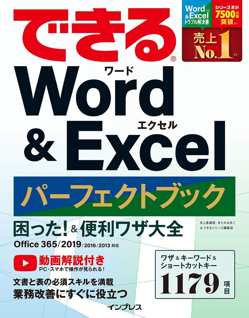 『できる Word&Excel パーフェクトブック 困った! &便利ワザ大全 Office 365/2019/2016/2013対応 できるシリーズ』