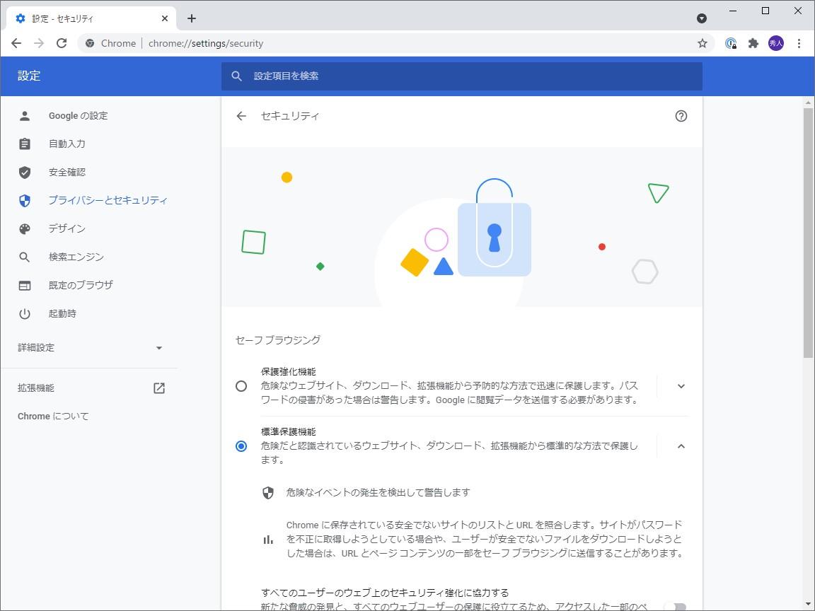 「Chrome」の「セーフ ブラウジング」機能