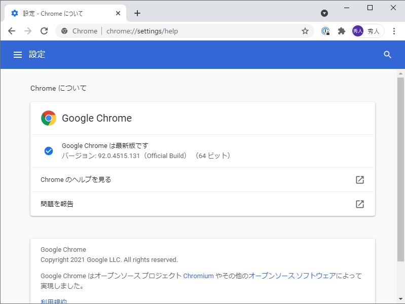 「Google Chrome」v92.0.4515.131