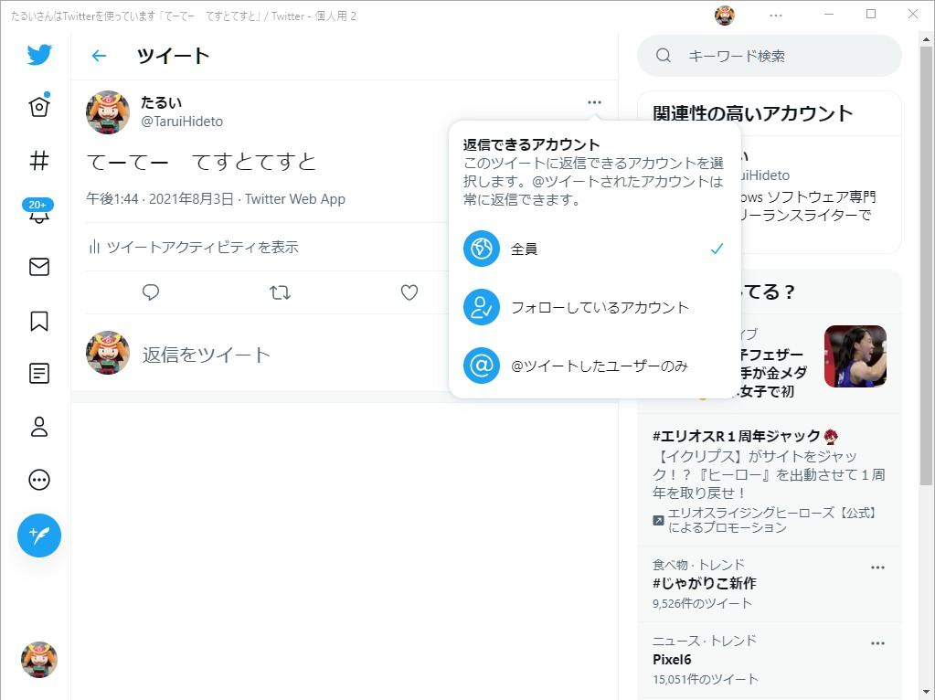 Windows 10向け「Twitter」アプリ。ツイートを送信したあとでも返信できるアカウントの範囲を変更できるように
