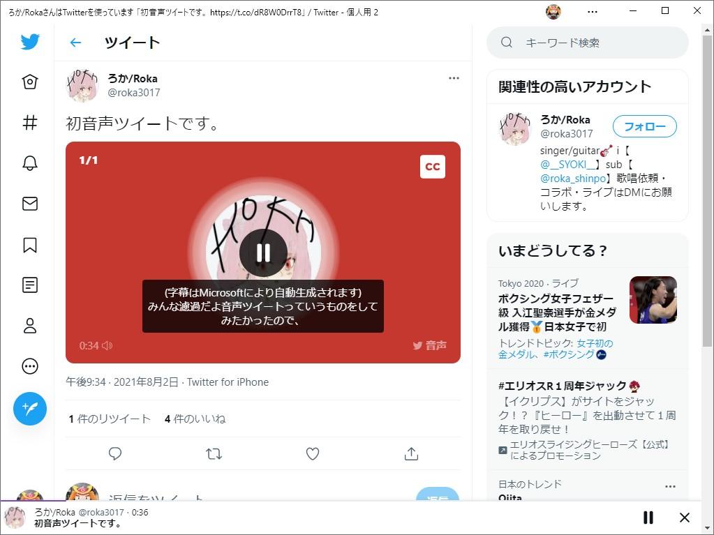音声によるツイートが「twitter.com」全体でサポート。ドックでの再生や自動字幕にも対応